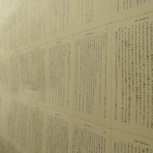 大竹 諄|OTAKE Jun<br />圧縮 / 展開