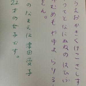 津田愛子|TSUDA Aiko<br />