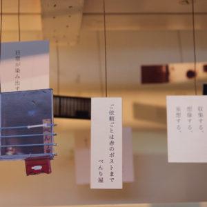 田中 楓|TANAKA Kaede<br />日常のチラリズム