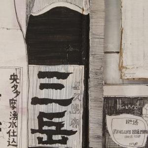 田中 楓|TANAKA Kaede<br />私を置く、「私」を広げる。