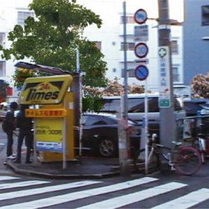 渡邊宏子|WATANABE Hiroko<br />一文の変える風景 - 渋谷区コインパーキング緑化計画 -