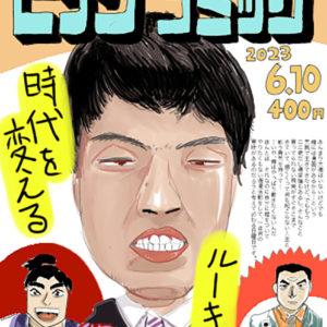 山岸 尚史|YAMAGISHI Naofumi<br />02_2020/05/31_ビッグコミックへの渇望