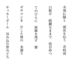 北村 優介|KITAMURA Yusuke<br />06_2020/06/04_若葉の詩