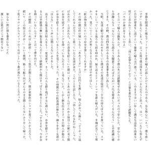 北村 優介|KITAMURA Yusuke<br />10_2020/06/08_スピッツを聴きながら散歩をしていた