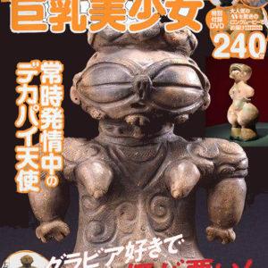 山岸 尚史|YAMAGISHI Naofumi<br />11_2020/06/09_性欲の化石