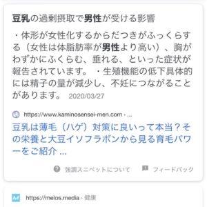 加藤 麻那|KATOU Maya<br />11_2020/06/11_男性用の豆乳-01