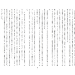 渡邉 優奈|WATANABE Yuna<br />14-01