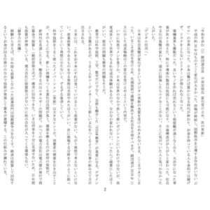 渡邉 優奈 WATANABE Yuna<br />14-02