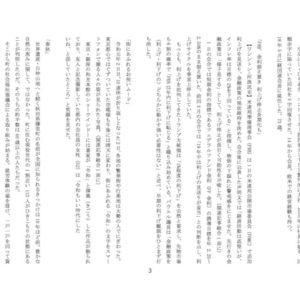 渡邉 優奈 WATANABE Yuna<br />14-03