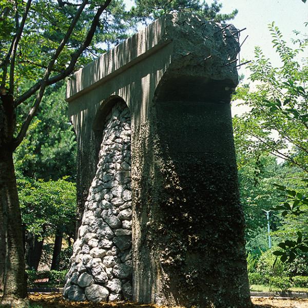 底流 | UNDER CURRENT<br /> 1991<br /> 宇部市野外彫刻美術館(山口)
