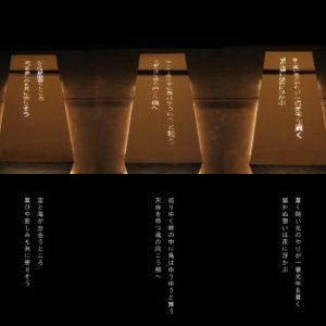 佐藤貴志|SATOUTakashi<br />形/言葉 〜空想の移ろい〜