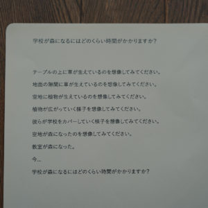 セン セイブン|SEN Seibun<br />06_20210430_学校が森になるにはどれくらい時間がかかりますか?